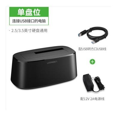 绿联Type-C移动硬盘盒底座2.5/3.5英寸