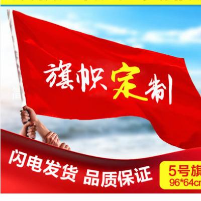 嘉帆3.5*2.5m国旗