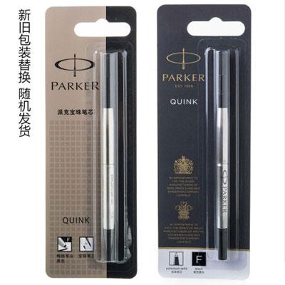 派克配件系列 宝珠笔芯黑色0.5mm 单支