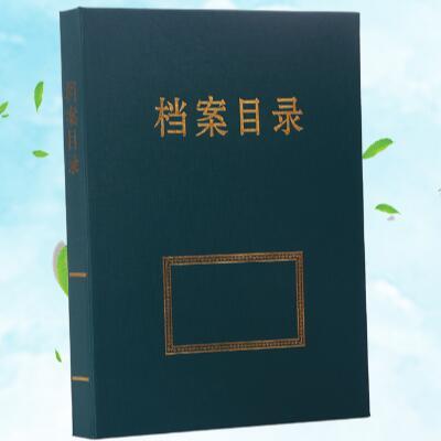 小郎人绿色档案目录夹