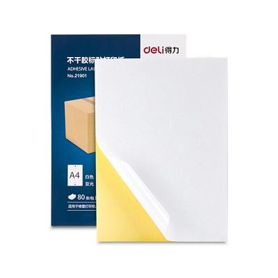 得力21091 A4/80张不干胶标贴打印纸 带背胶亚面铜版标签纸