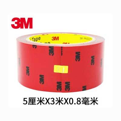 3M双面胶50mm*3米*0.8mm厚