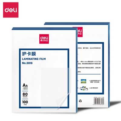 得力护卡膜3816-A4(100片/包)