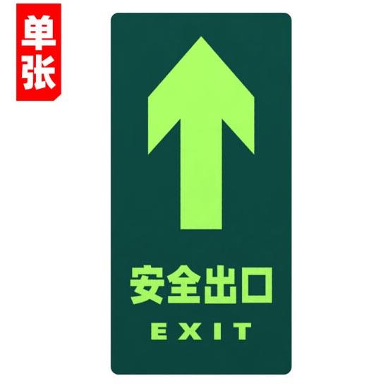 绿消标识地贴30CM*15CM
