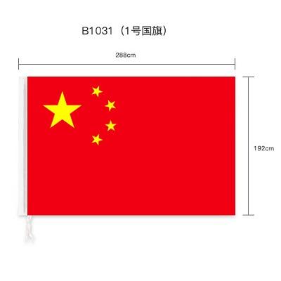 齐心B1031国旗(面)