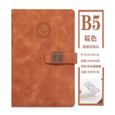 定制B5笔记本