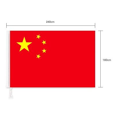 齐心B1032国旗(面)