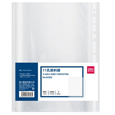 得力64050 11孔透明文件袋(100只/包)