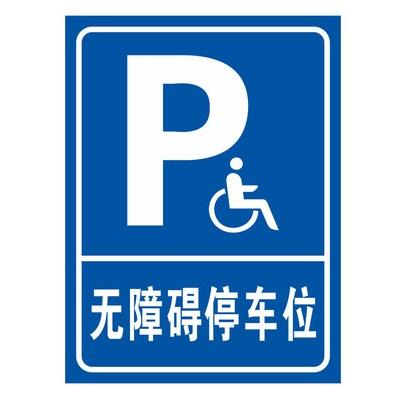 定制标识牌-无障碍停车位