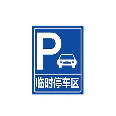定制标识牌-临时停车区