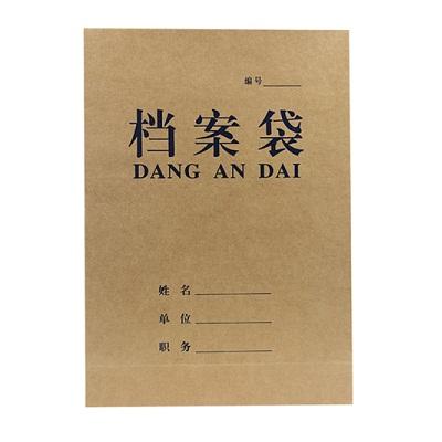 SANISY A4牛皮纸档案袋 侧宽4cm(25个/包)