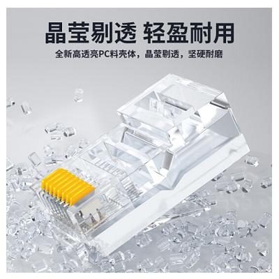 山泽YH-5100超五类镀金水晶头(100个/盒)