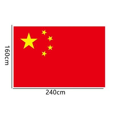 晨光160*240cm 2号国旗(面)