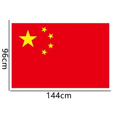 晨光96*144cm 4号国旗(面)