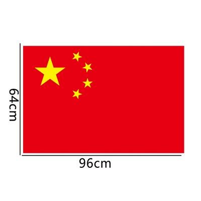 晨光64*96cm 5号国旗(面)