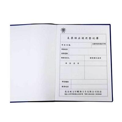 成文厚101-8-1支票登记簿