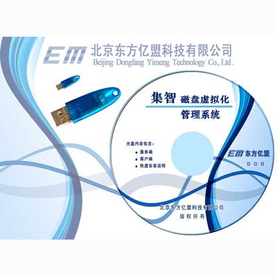 集智磁盘虚拟化管理系统