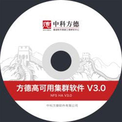 方德高可用集群软件 V3.0