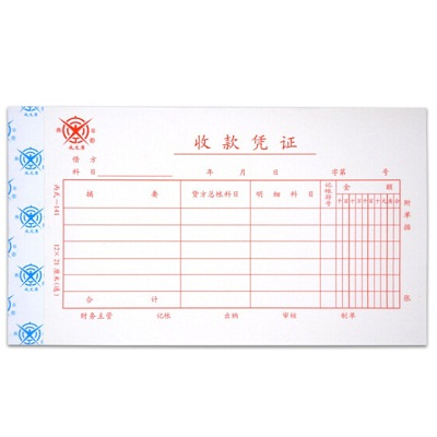 成文厚丙式-141收款凭证