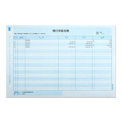 用友KZJ101账簿纸(包)