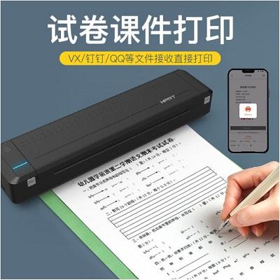 汉印MT800便携式打印机
