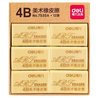 得力7535A 4B橡皮 12块/盒