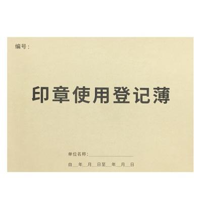 印章使用登记本