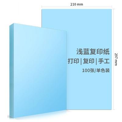 得力7757浅蓝色卡纸A4 80g 100张/包