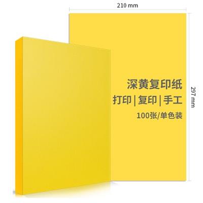 得力7758打印纸100张/包(深黄)