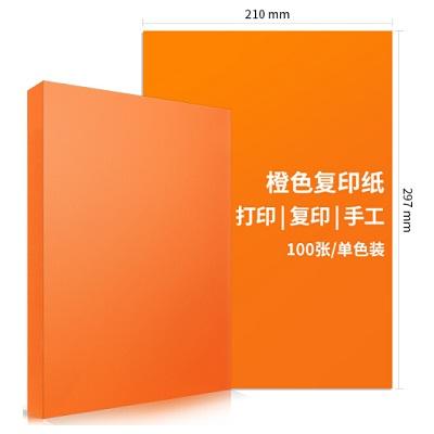 得力7758打印纸100张/包(橙)