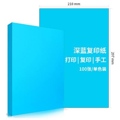 得力7758打印纸100张/包(深蓝)