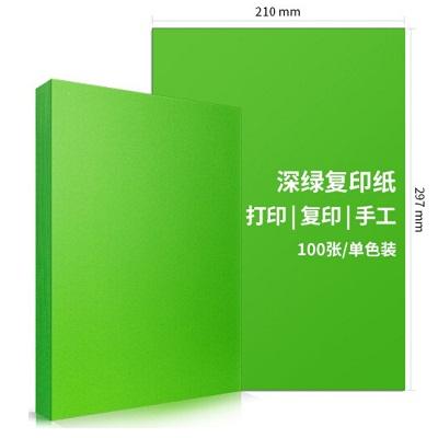 得力7758打印纸100张/包(深绿)