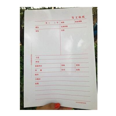 发文稿纸100张/本