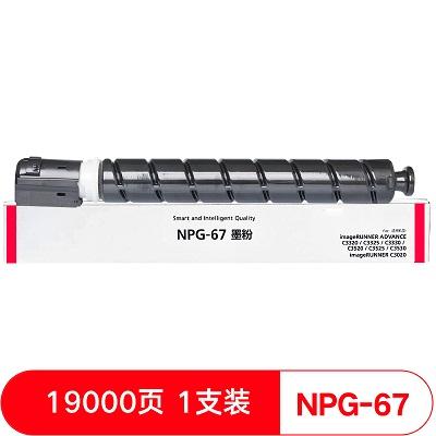 OST NPG-67M墨粉