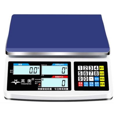 英衡高精度电子秤 量程30kg精度0.1g