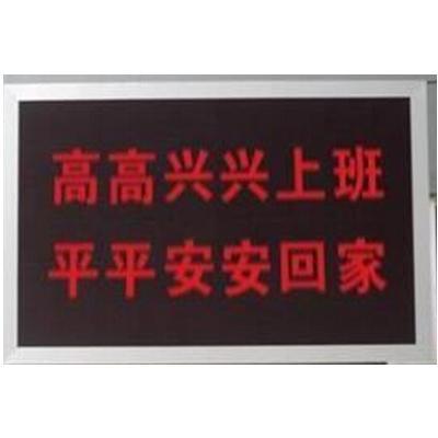 会诚 LED显示屏(单彩3.0)