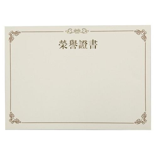 广博18.8*25.5cm荣誉证书芯