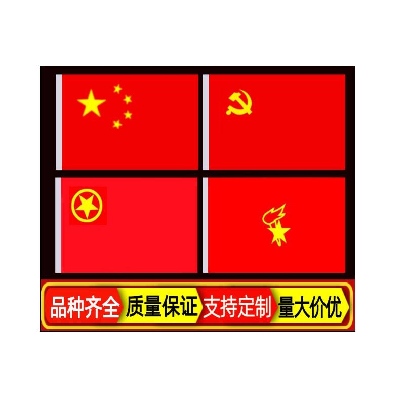 光达三号工会旗1280*1920mm