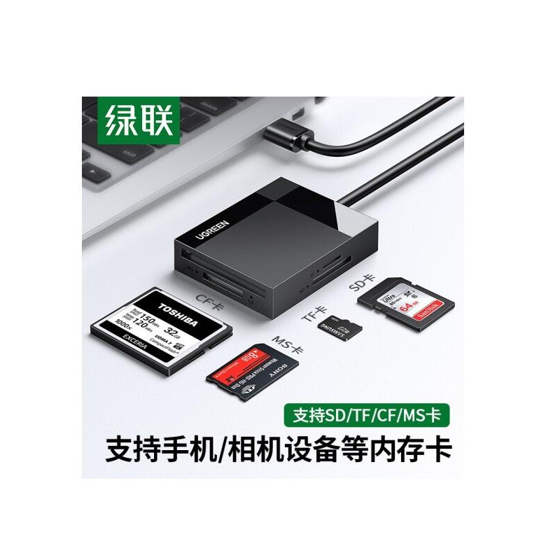 绿联30231多功能四合一读卡器  USB3.0