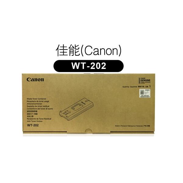 佳能WT-202原装废粉盒适用C3020/3120/3320/3520/3720复合机