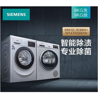 西门子WM12L2E88W+WT47W5681W洗烘套装