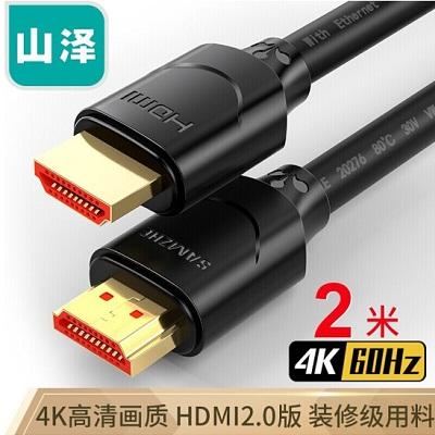 山泽20SH8 HDMI线2.0版2米