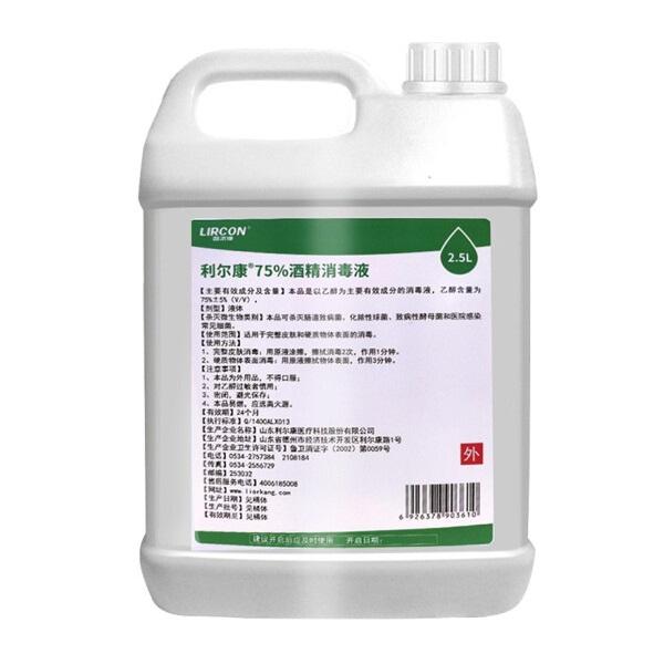 利尔康75%酒精消毒液  2.5L/桶  10桶/箱