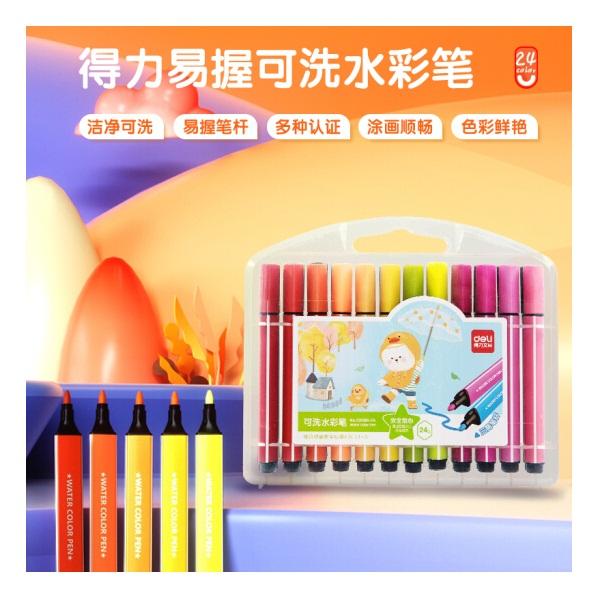 得力33986可水洗水彩笔24色