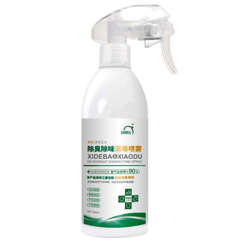 洗得宝除臭除味消毒喷雾(过氧化氢消毒液)500ml/瓶