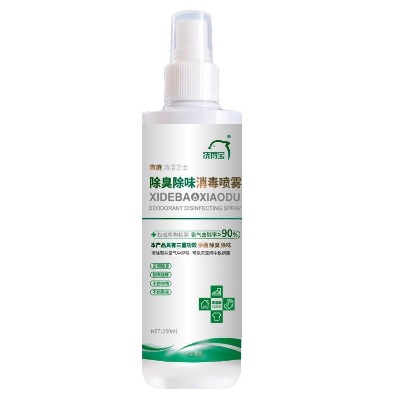洗得宝除臭除味消毒喷雾(过氧化氢消毒液)250ml/瓶