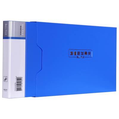 得力5355增值税票据夹(蓝)