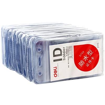 得力5759证件卡(透明)(10只/包)