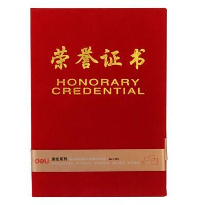得力7578荣誉证书(荣光)(红)-12K(本)