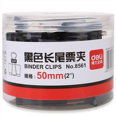 得力8561-1#黑色长尾票夹51mm(筒装)(黑)(12只/筒)